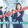 【 あなたを成功に導く 】太陽光発電基礎知識の「eBook」をもらおう!