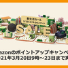 <2021年3月20日~23日>Amazon新生活セールが開催!ポイントアップキャンペーンやタイムセールがオトク