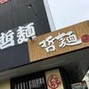 平塚においては珍しい九州系ラーメン。平塚「晢麺」