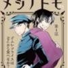 漫画【メシノトモ】1巻目