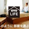 ミニマリストになるなら知っておきたい賃貸サービス「OYO Life」