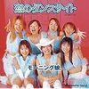モーニング娘。「恋のダンスサイト」公式YouTube動画PV/MVプロモーションミュージックビデオ