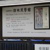 目黒区 日本民藝館へ