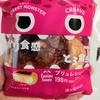 【ファミマスイーツ】「デザートモンスターシリーズ」ブリュレシューを食べてみた!