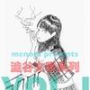 番外公演「澁谷文學系列Vol,1」