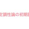 (動画解説・補足)不定調性論全編解説2〜アナタの生年月日は何の音?
