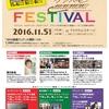【出演情報】ケンハモフェスティバルin楽器フェア2016