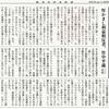 経済同好会新聞 第254号 「巣食う利権屋集団」