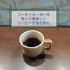 コーヒーメーカーを使って美味しいコーヒーを毎日飲む。