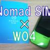 W04をSIMフリー化してNomad SIMを利用する方法【APN設定手順付】