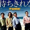 『夏を待ちきれなくて』 TUBE ~ 覆水盆に還らず、という言葉を知らんのか。