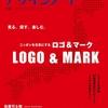 ロゴ&マークを特集した「デザインノート No.81」