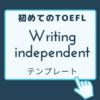 初めてのTOEFL ④Writing independent 〜テンプレートを覚える 〜