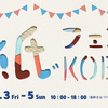 【イベント情報】紙という素材が人を惹きつける、神戸で「紙フェスKOBE」が11月に開催!