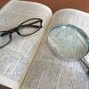 眼鏡市場の両面設計の遠近両用について『お得なのか!?』簡単にゆるく説明します