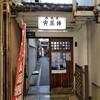【京都】【御朱印】新京極、『西光寺(寅薬師)』に行ってきました  京都旅行 京都観光 女子旅 主婦ブログ