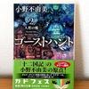 「ゴーストハント2 人形の檻」小野不由美(角川文庫) 760円+税