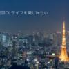 なんちゃって東京OLライフを楽しみたい