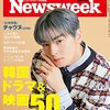 Newsweek (ニューズウィーク日本版) 2021年05月04日・11日合併号 韓国ドラマ&映画 50