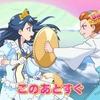 【アニメ】HUGっと!プリキュア第44話「夢と決断の旅へ!さあやの大冒険!」感想