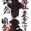 円応寺(神奈川・鎌倉)十王の御朱印