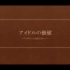 畑中ゼミ勉強会:8月12日「アイドル論」レポ☆