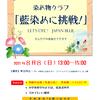【参加募集】2021年8月8日(日)開催*染め物クラブ「藍染めに挑戦!」Let's dye ! Japan Blue 大人だけの参加もできます