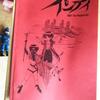 五大家宝 巻ノ弐● 少年魔術師インディ