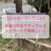 【ロイターマーケット(LoiterMarket)】糸島の完全ナチュラルなジェラートが美味しい!