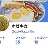 Twitter反省会