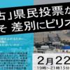 2020年2月22日(土)、「辺野古県民投票から1年、今こそ差別にピリオドを」