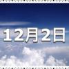 【12月2日 記念日】奴隷制度廃止国際デー〜今日は何の日〜