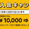 GRメンバーズ★冬の入会キャンペーン