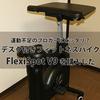 運動不足解消と体力増進のためにFlexiSpot V9 フィットネスバイクを購入