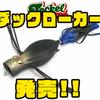 【テッケル】ニュータイプフロッグ「ダックローカー」発売!