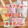 【ムレスナティー紅茶福袋2021】予約購入!中身ネタバレ2年分♪