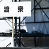 渡衆:加杉野おどり(27日、西脇市)