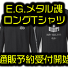 【EVERGREEN】菊元俊文プロの魂をメタルテイストでデザインしたロンT「E.G.メタル魂★ロングTシャツ」通販予約受付開始!