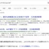 【補足/論文・動画など】ヤフー/Yahoo!の人工知能(AI)技術「アネックスエムエル」(AnnexML)
