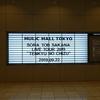 2019/09/22 ヒューリックホール東京