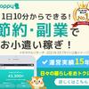 新登場!お小遣いサイトモッピーのポイントがプリペイドカードにチャージ可能!