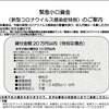 No.1183 社会福祉協議会「緊急小口資金」申請ポイント 日報で売上を倍増!大阪の日報コンサルタント
