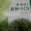 公益社団法人福島県森林・林業・緑化協会総会
