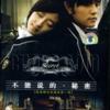 中国映画の永遠の名作、ジェイ•チョウが監督もつとめた『不能说的秘密』