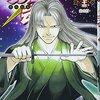 【血と涙の総力戦!】読書感想:銀魂―ぎんたま― 73 (ジャンプコミックス)