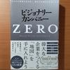 【書評】ビジョナリーカンパニーZERO ジム・コリンズ ビル・ラジアー  日経 BP