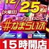 12月25日マルハン琴似店 #なまらいぶ +15時開店 出玉レポート
