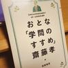 福沢諭吉「学問のすすめ」と東京医大入試不正問題