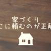 【理想の家のつくり方】ハウスメーカー?工務店?設計事務所?どこに頼めば間違いない?