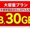 楽天モバイルが、20GB/30GBの大容量プラン、データシェアサービスを追加